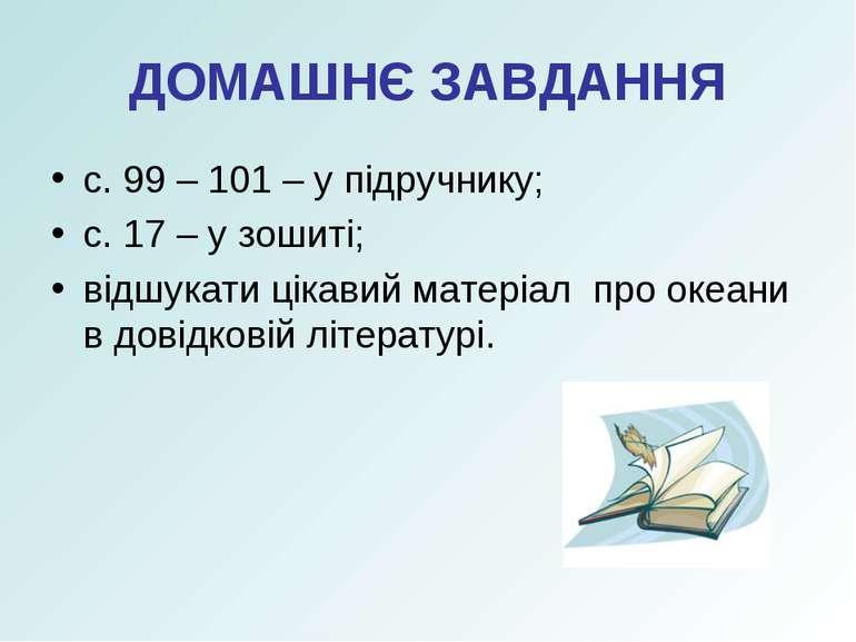 ДОМАШНЄ ЗАВДАННЯ с. 99 – 101 – у підручнику; с. 17 – у зошиті; відшукати ціка...