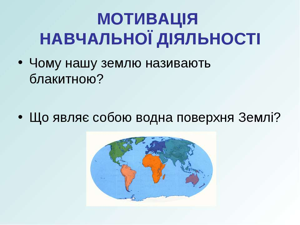 МОТИВАЦІЯ НАВЧАЛЬНОЇ ДІЯЛЬНОСТІ Чому нашу землю називають блакитною? Що являє...