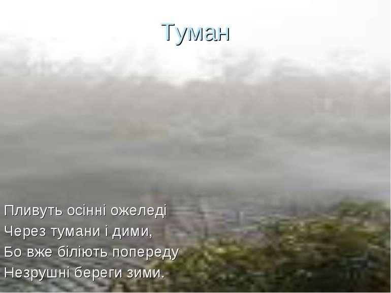 Туман Пливуть осінні ожеледі Через тумани і дими, Бо вже біліють попереду Нез...