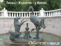 Лисиці і Журавлю – у Москві