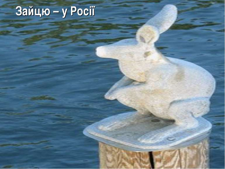 Зайцю – у Росії