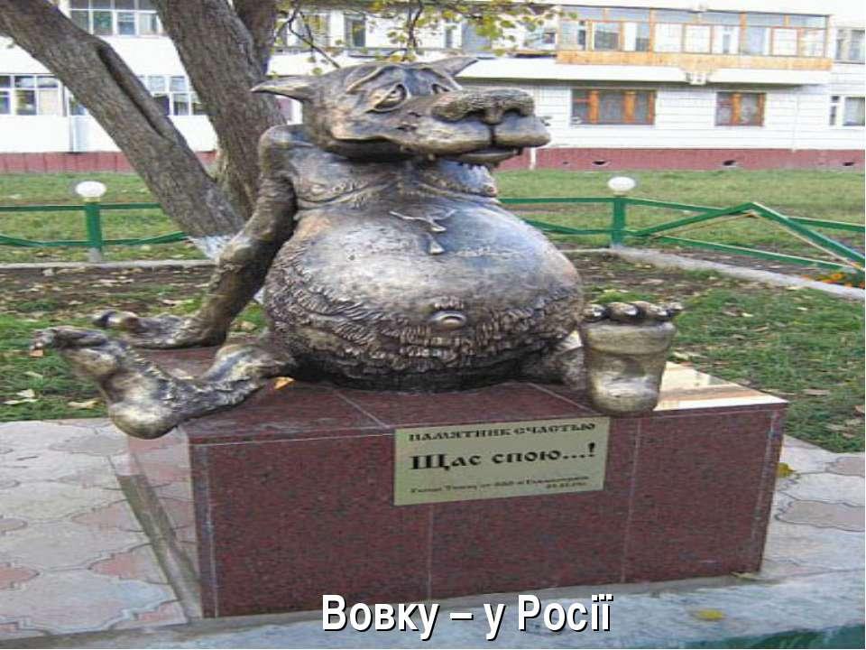 Вовку – у Росії