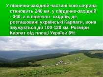 У північно-західній частині їхня ширина становить 240 км, у південно-західній...