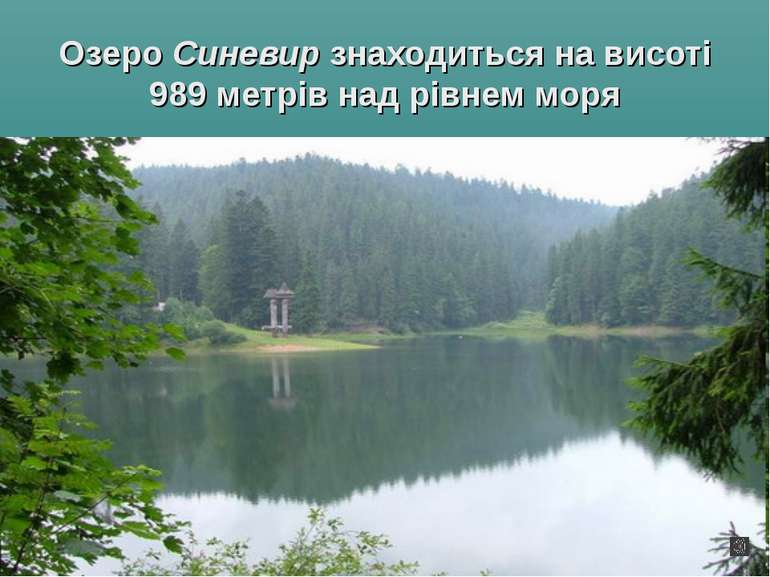 Озеро Синевир знаходиться на висоті 989 метрів над рівнем моря