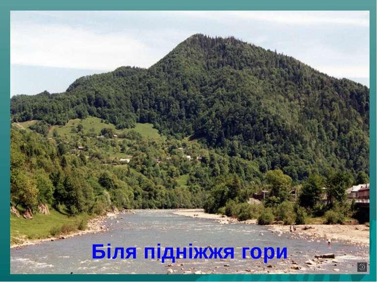 Біля підніжжя гори