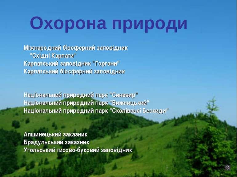 """Міжнародний біосферний заповідник """"Східні Карпати"""" Карпатський заповідник """"Го..."""