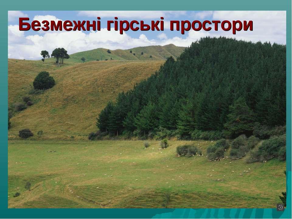 Безмежні гірські простори