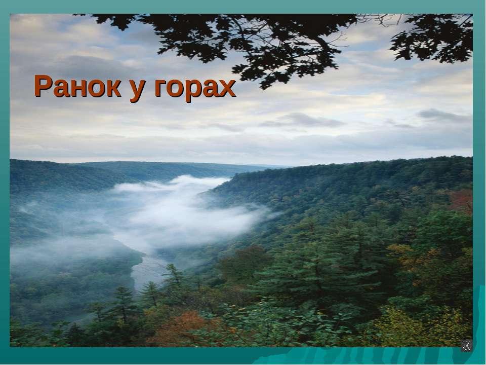Ранок у горах