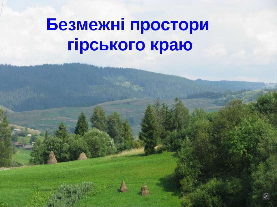 Безмежні простори гірського краю