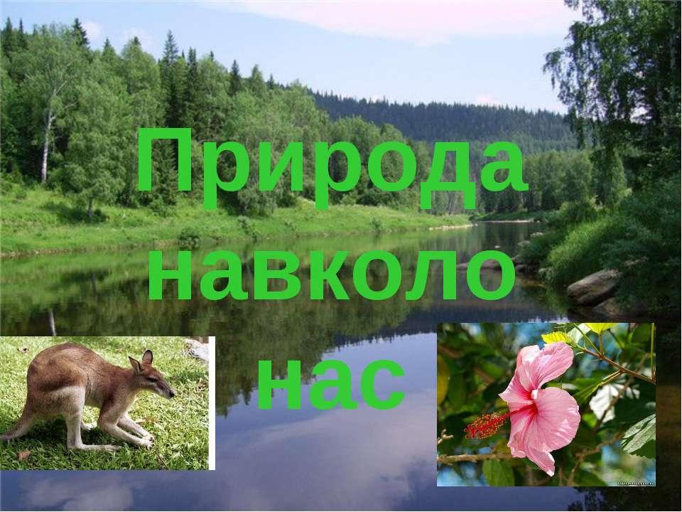 Природа навколо нас