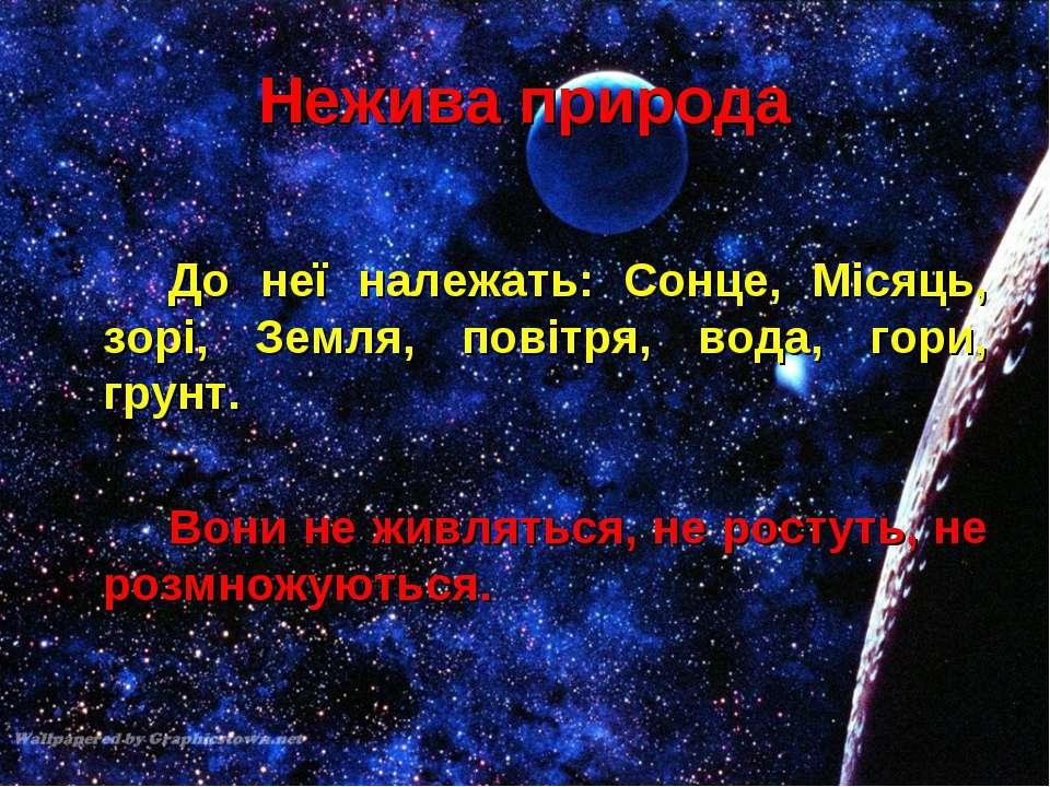 Нежива природа До неї належать: Сонце, Місяць, зорі, Земля, повітря, вода, го...