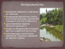 виховання гуманного ставлення до природи; формування екологічної освіти, екол...