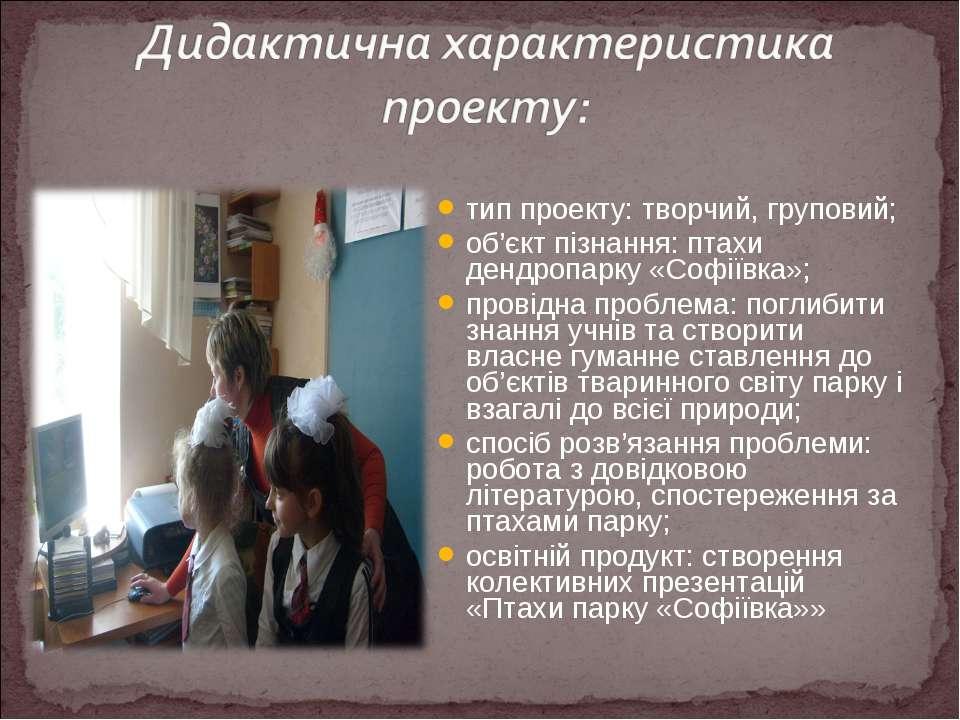 тип проекту: творчий, груповий; об'єкт пізнання: птахи дендропарку «Софіївка»...