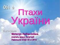 Підготувала Матенчук Любов Іллівна, вчитель вищої категорії Уманської ЗOШ I-I...