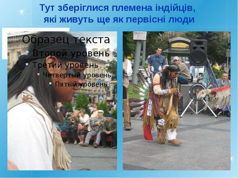 Тут зберіглися племена iндiйцiв, якi живуть ще як первiснi люди