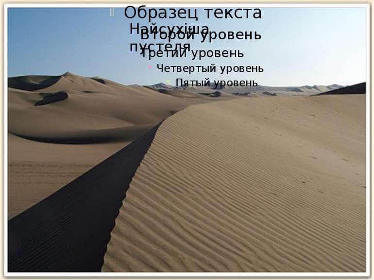 Найсухіша пустеля