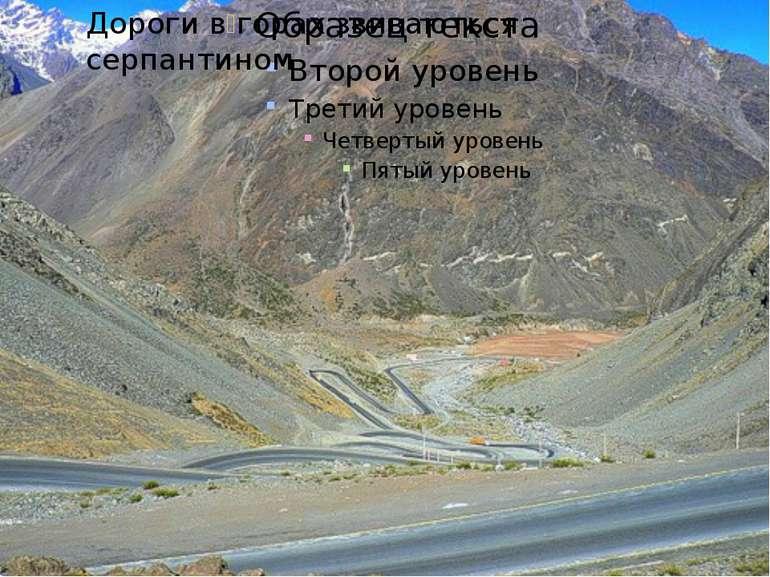Дороги в горах звиваються серпантином