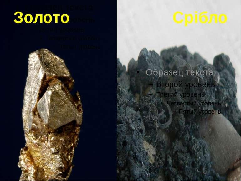 Золото Срібло