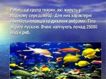 Риби – це група тварин, які живуть у водному середовищі. Для них характерні н...