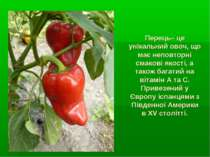 Перець– це унікальний овоч, що має неповторні смакові якості, а також багатий...