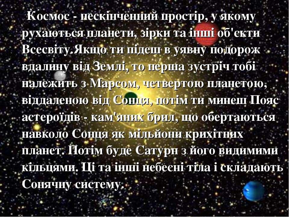 Космос - нескінченний простір, у якому рухаються планети, зірки та інші об'єк...