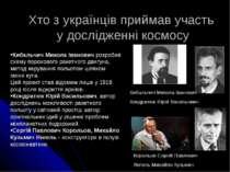 Хто з українців приймав участь у дослідженні космосу Кибальчич Микола Іванови...