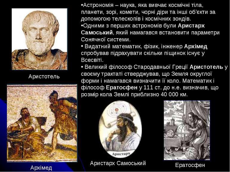 Аристотель Архімед Астрономія – наука, яка вивчає космічні тіла, планети, зор...