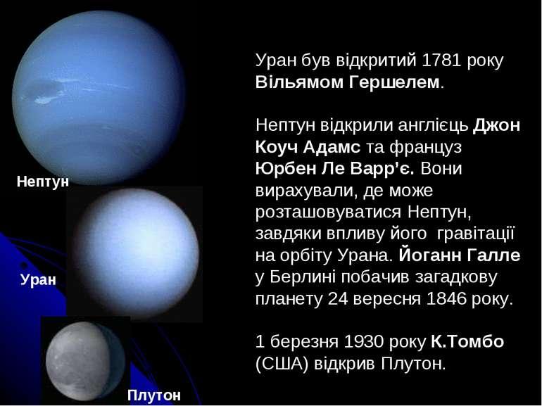 Нептун Уран Плутон Уран був відкритий 1781 року Вільямом Гершелем. Нептун від...