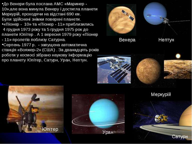 До Венери була послана АМС «Маринер - 10»,але вона минула Венеру і достигла п...