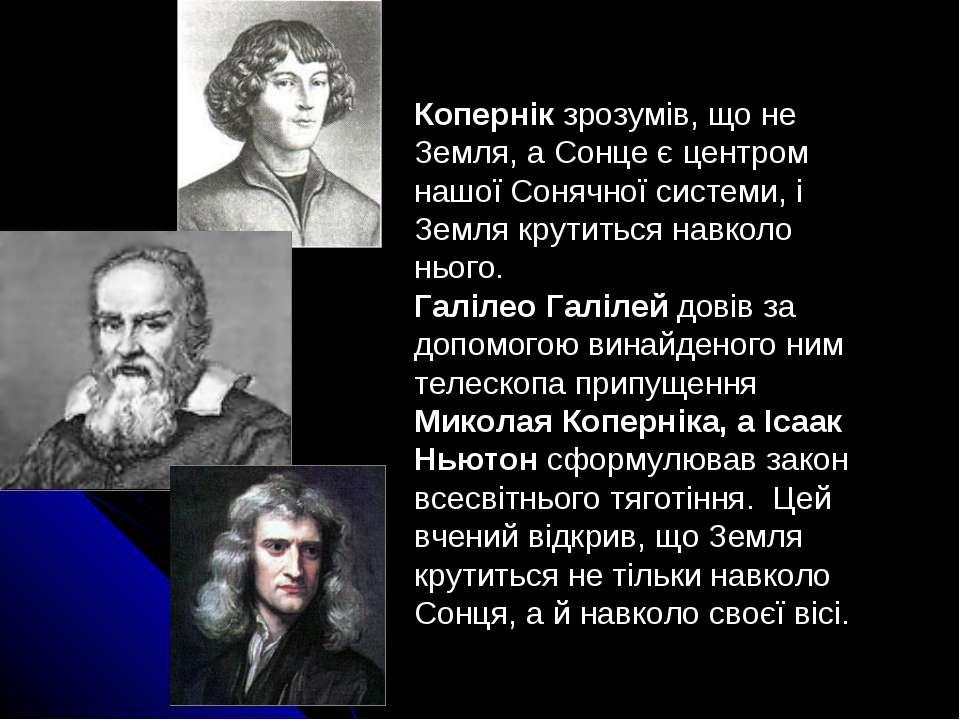 Копернік зрозумів, що не Земля, а Сонце є центром нашої Сонячної системи, і З...