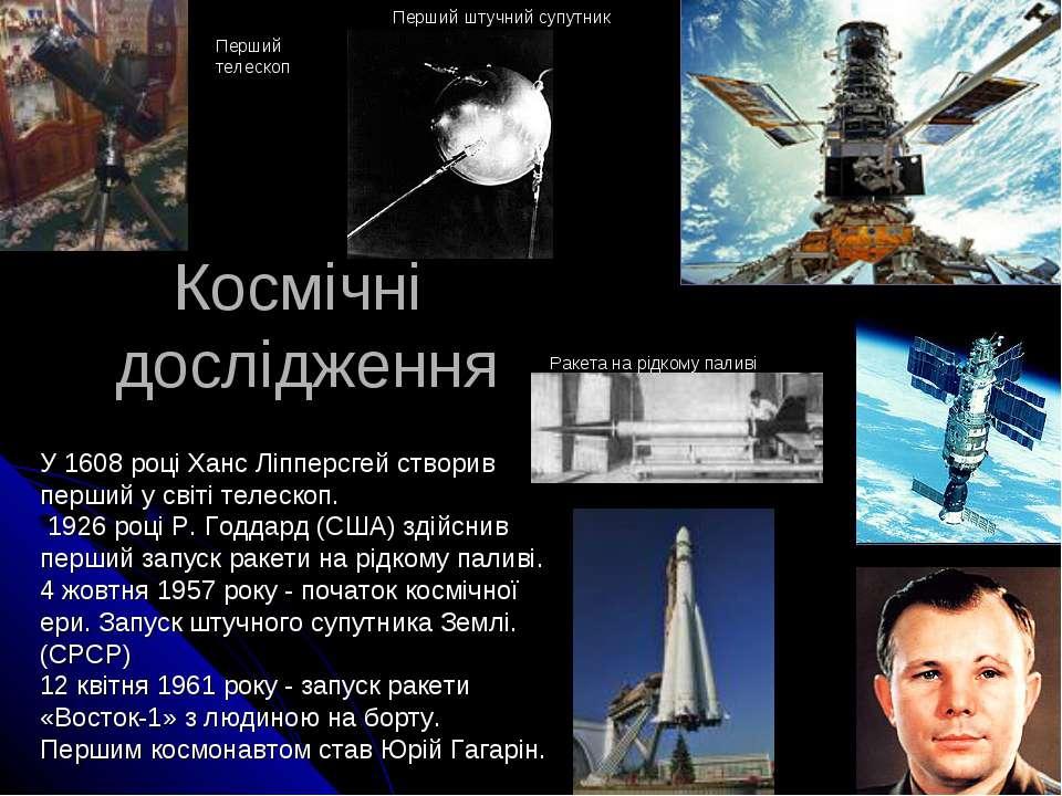 Космічні дослідження У 1608 році Ханс Ліпперсгей створив перший у світі телес...