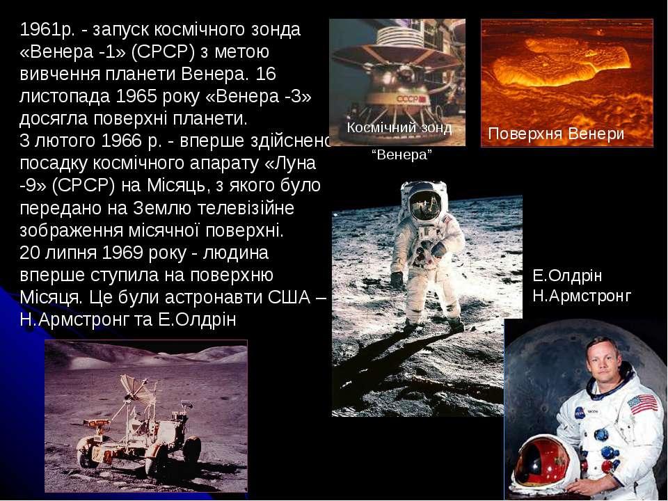 Е.Олдрін Н.Армстронг 1961р. - запуск космічного зонда «Венера -1» (СРСР) з ме...