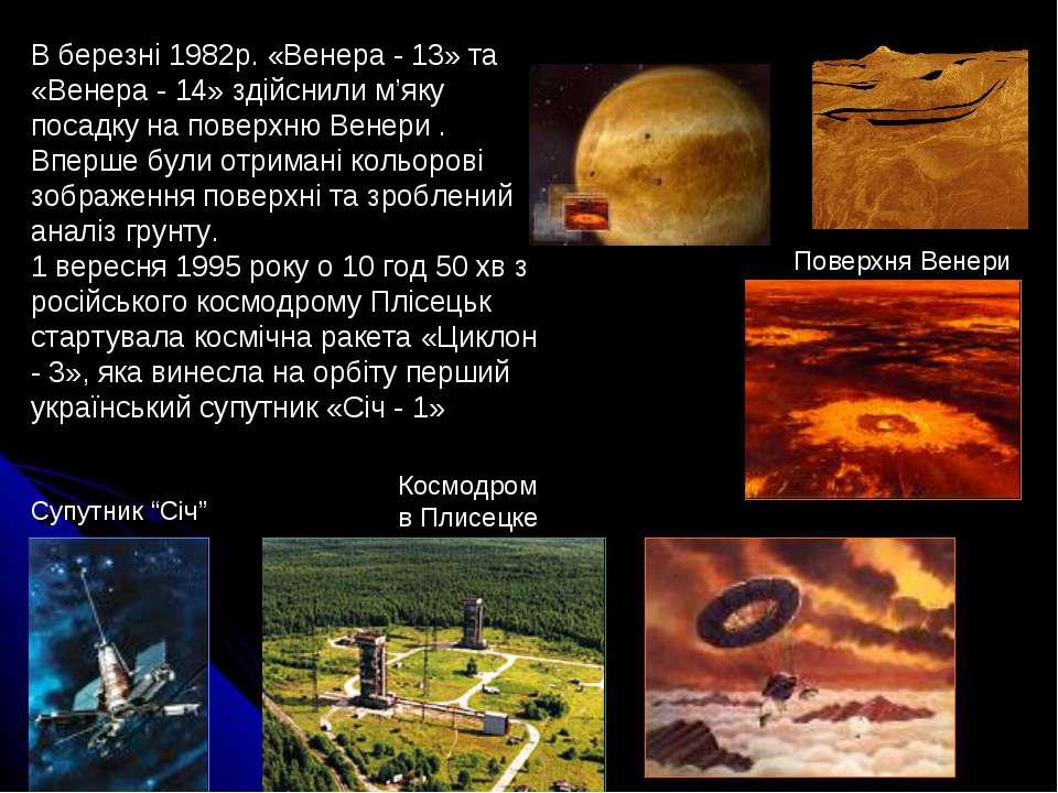В березні 1982р. «Венера - 13» та «Венера - 14» здійснили м'яку посадку на по...