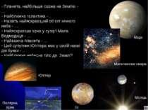 - Планета, найбільше схожа на Землю - … Найближча галактика - .. Назвіть найя...