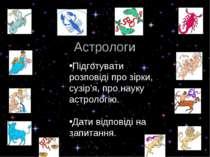 Астрологи Підготувати розповіді про зірки, сузір'я, про науку астрологію. Дат...