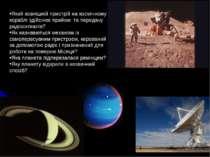 Який зовнішній пристрій на космічному кораблі здійснює прийом та передачу рад...