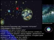 Молочний шлях Яка планета подорожує між Сатурном і Нептуном? Найшвидша з-помі...