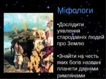 Дослідити уявлення стародавніх людей про Землю Знайти на честь яких богів наз...