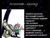Астрономи – науковці Знайти малюнки, фотографії планет. Хто із вчених відкрив...