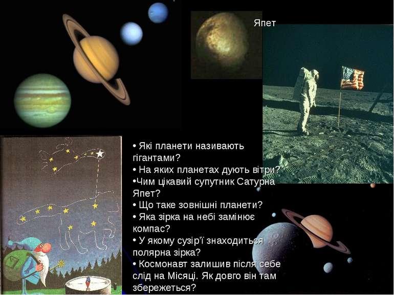 Які планети називають гігантами? На яких планетах дують вітри? Чим цікавий су...