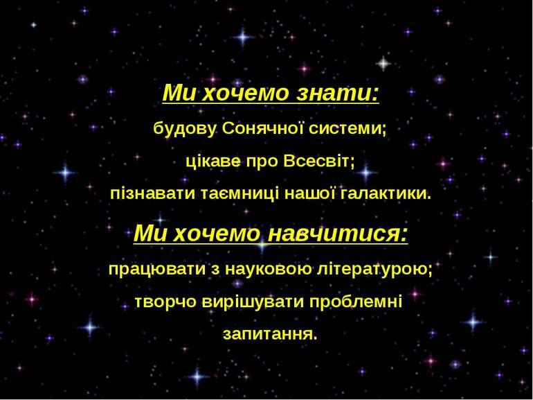 Ми хочемо знати: будову Сонячної системи; цікаве про Всесвіт; пізнавати таємн...