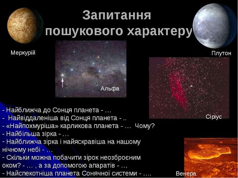 Запитання пошукового характеру - Найближча до Сонця планета - … - Найвіддален...