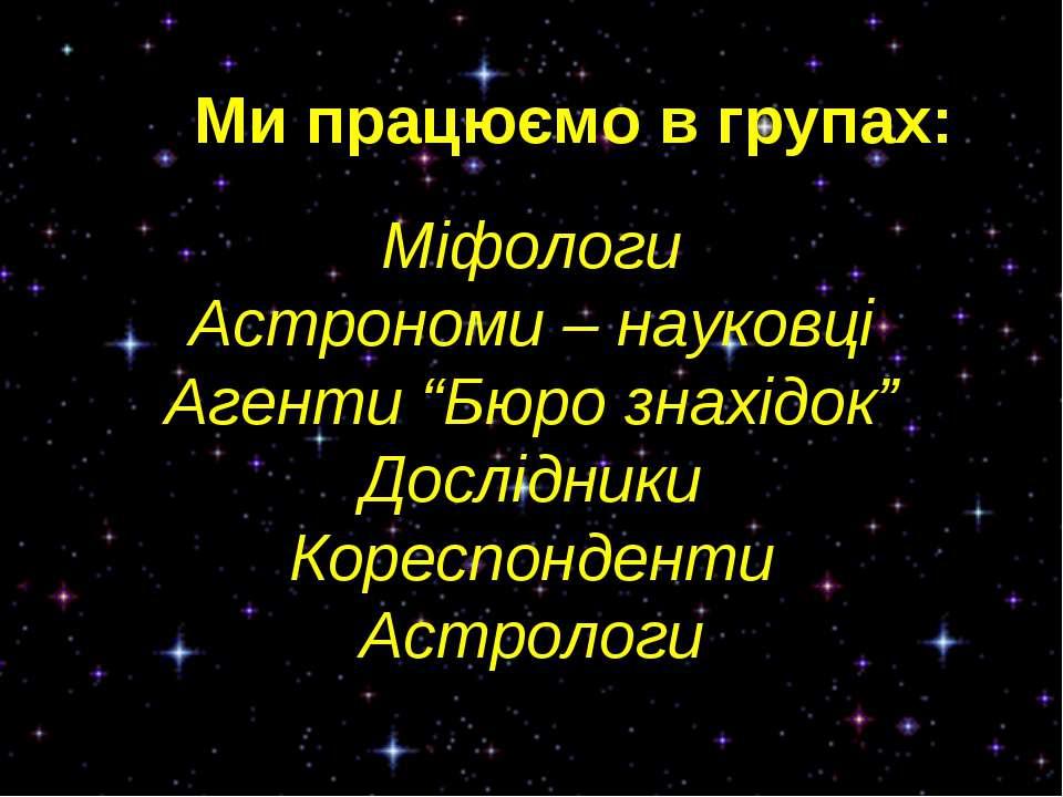 """Міфологи Астрономи – науковці Агенти """"Бюро знахідок"""" Дослідники Кореспонденти..."""
