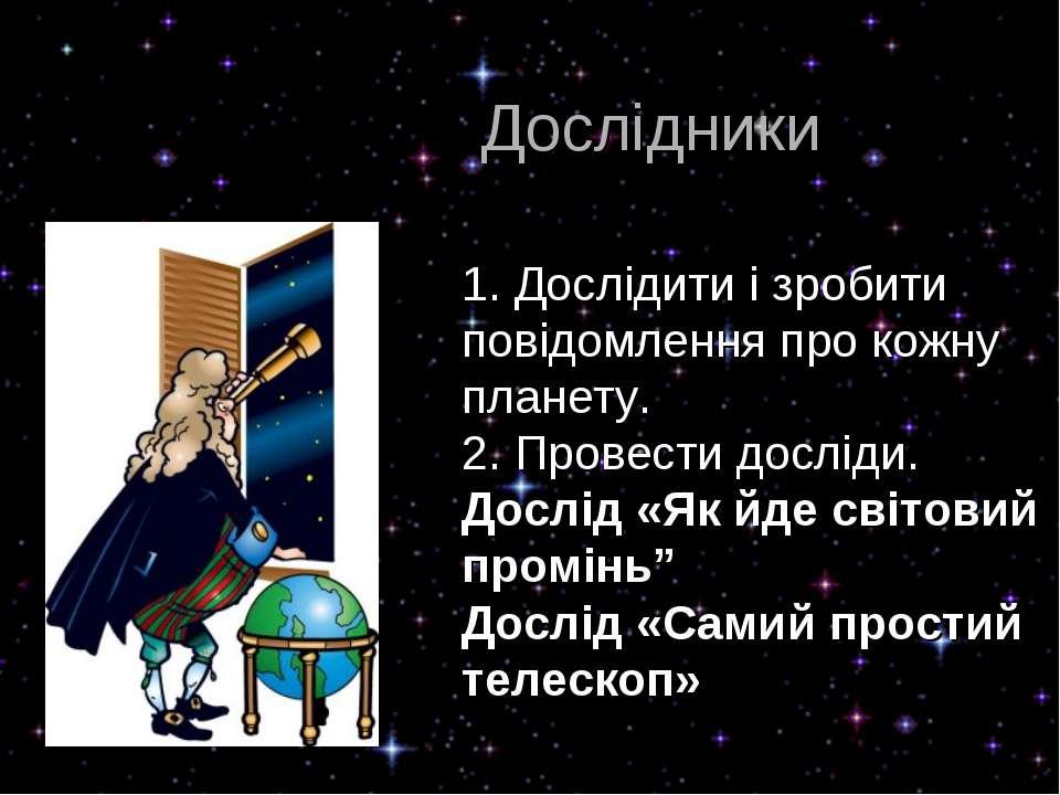 1. Дослідити і зробити повідомлення про кожну планету. 2. Провести досліди. Д...
