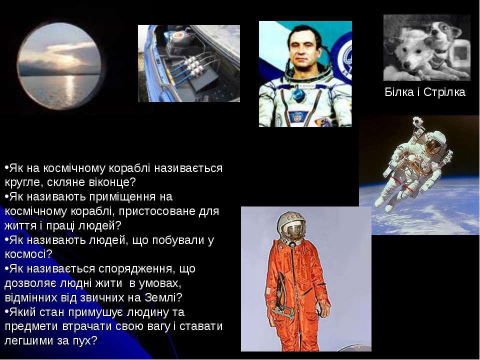 Як на космічному кораблі називається кругле, скляне віконце? Як називають при...