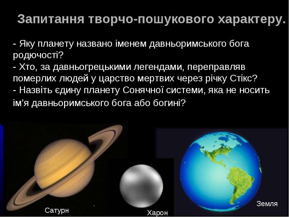 Запитання творчо-пошукового характеру. - Яку планету названо іменем давньорим...