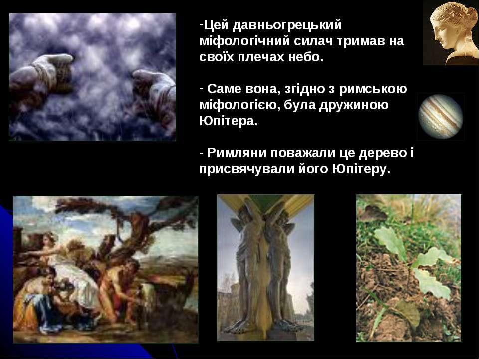 Цей давньогрецький міфологічний силач тримав на своїх плечах небо. Саме вона,...