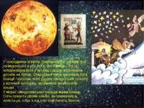У стародавніх єгиптян покровителем порядку був найвідоміший з усіх богів бог ...