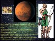 Марсу надали ім'я римського бога війни, тому що ця планета має червоно-жовтог...