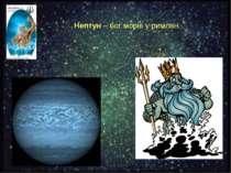 Нептун – бог морів у римлян.